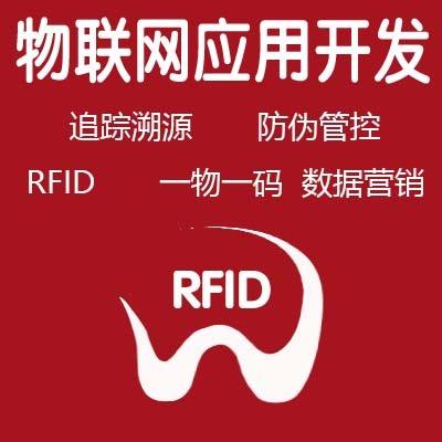 RFID|一物一码|追踪溯源|物联网开发|物联网集成|物联网