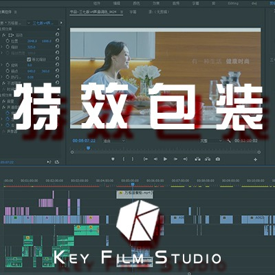 【 后期 制作】场景搭建/ 后期 剪辑/视频特效/字幕添加/特效包装