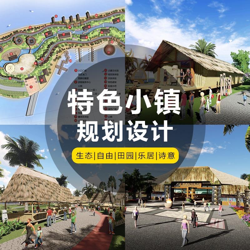 特色小镇规划景观规划园林建筑效果图施工图绿化设计竣工图亮化