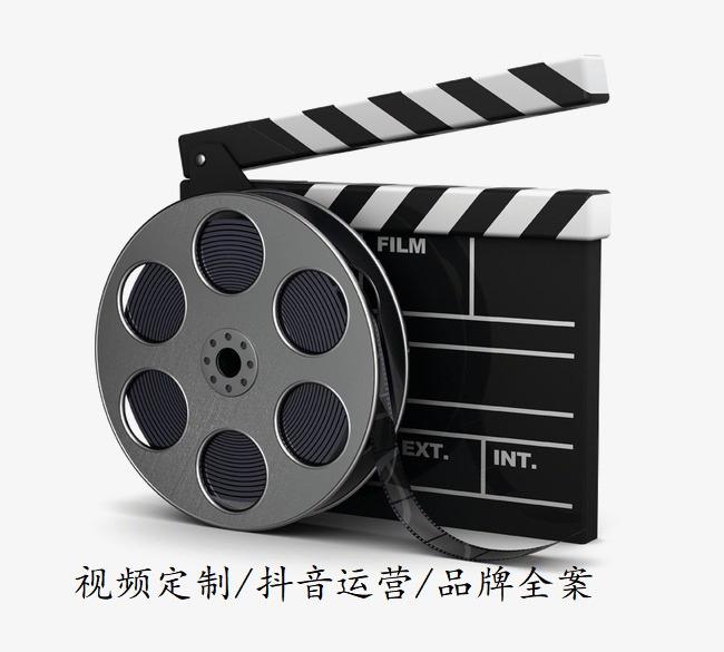 广告片/短视频/企业片/形象片/品牌策划/抖音视频