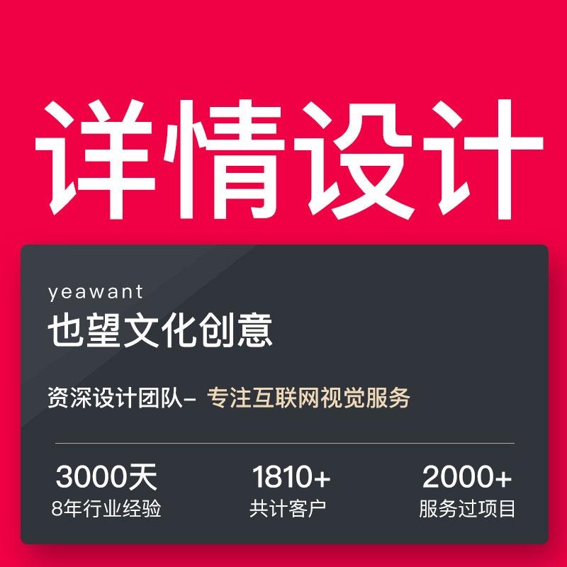 淘宝天猫京东拼多整店铺首页海报bannar主图详情页设计装修