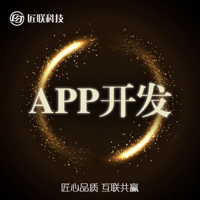 手机APP定制开发直播app安卓社交软件电子商城APP成品