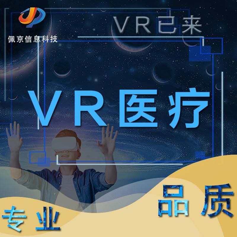 VR医疗虚拟现实人体结构解剖仿真模拟微创手速流程教学医院医生