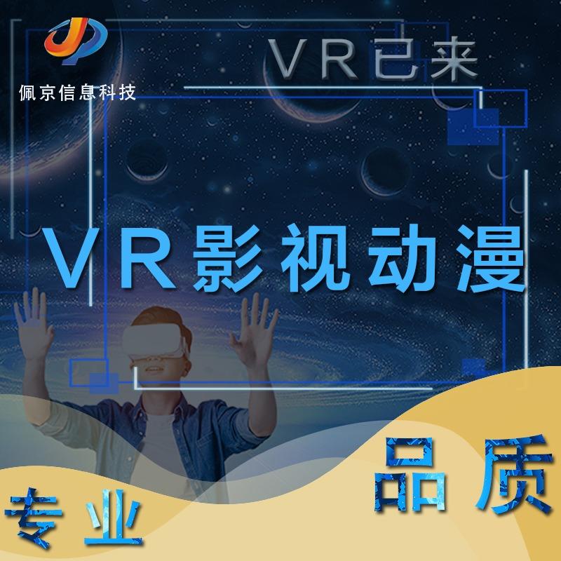 VR影视动画制作  企业、产品等宣传片制作、VR视频制作等等