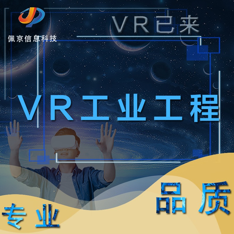 VR工程、工业展示 、仿真、演示、模拟 设备安装、培训教学等