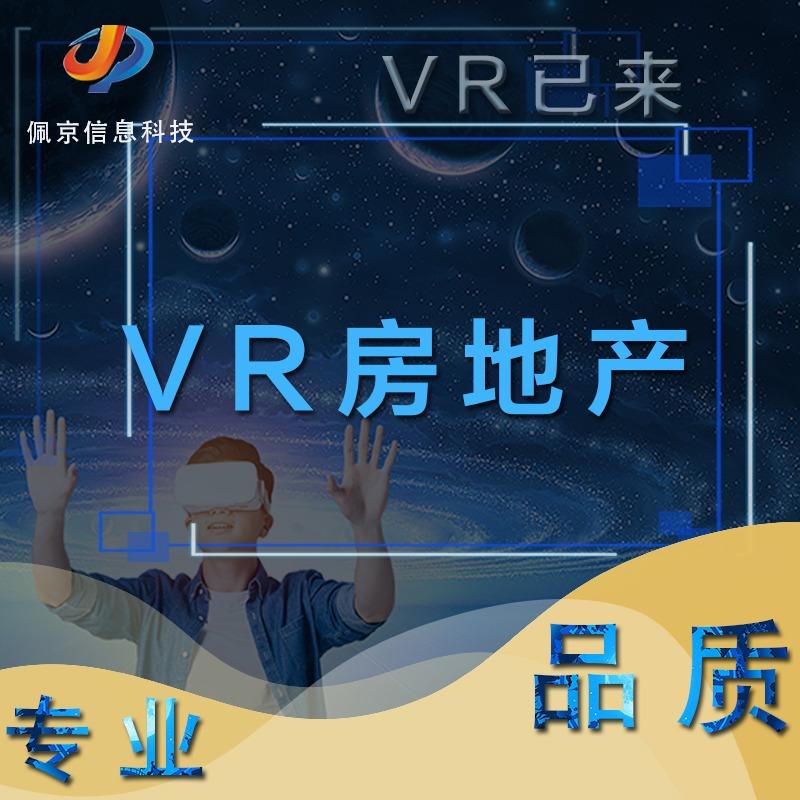 虚拟现实VR_HTC Vive房地产看房、解决方案、沙盘制作