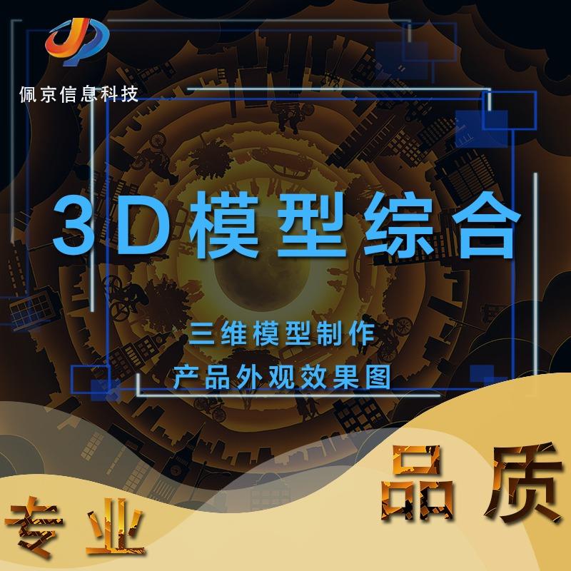 3D游戏建模产品角色实物建模定制效果图制作