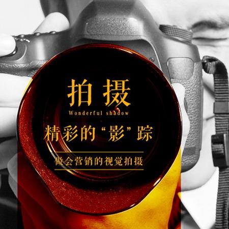 电商产品图片拍照视频拍摄淘宝拍摄鞋帽箱包拍摄化妆品拍摄加精修
