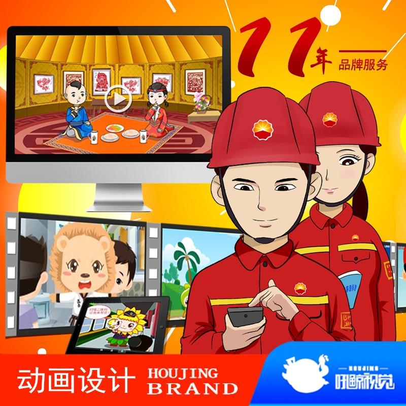 FLASH二维MG动画政府医疗商企业房地产漫公益广告宣传设计