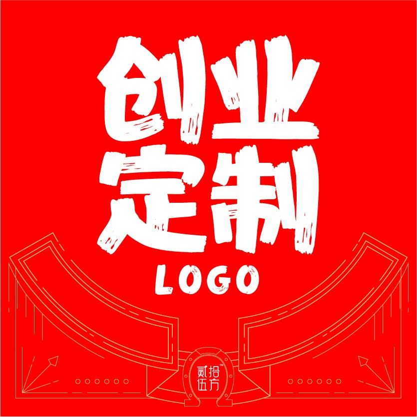 初创型企业定制logo企业公司餐饮品牌设计