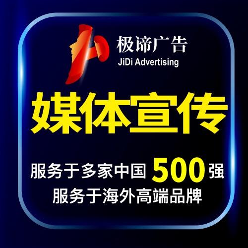 100+媒体宣传/主流媒体/品牌曝光/娱乐媒体/