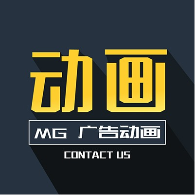 动画视频/flash动画/电商/课件/GIF表情包/MG动画