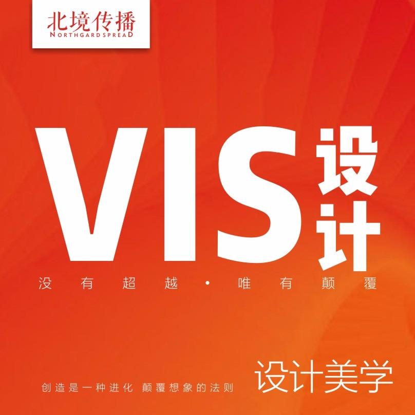 企业VI设计全套定制设计公司vi设计系统餐饮VIS升级设计