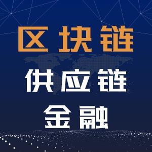 【区块链开发 公链主链开发】供应链金融