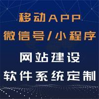 【区块链开发 公链主链开发】移动APP、微信号/小程序、网站