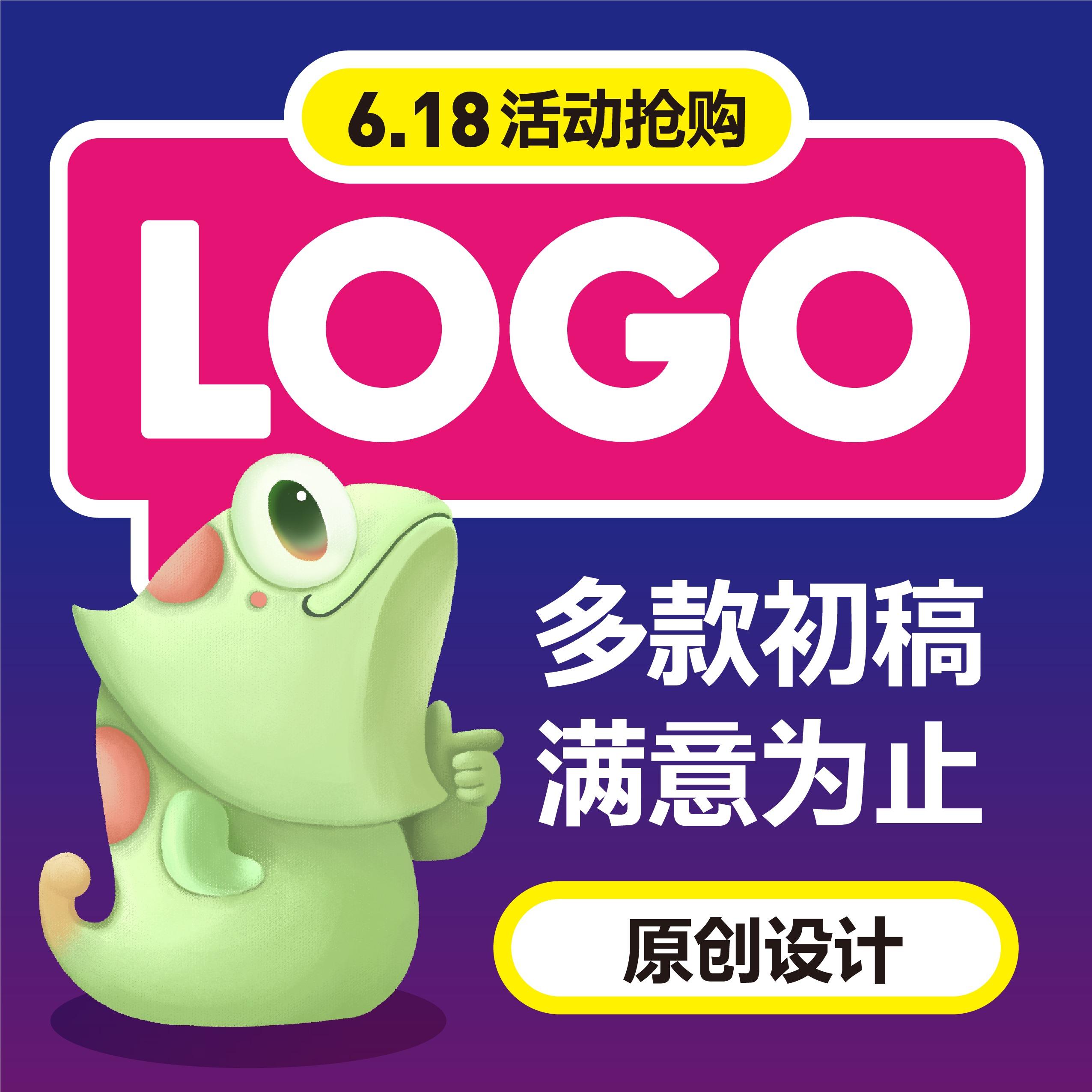 创业logo设计企业商标品牌设计公司标识英文标志卡通LOGO
