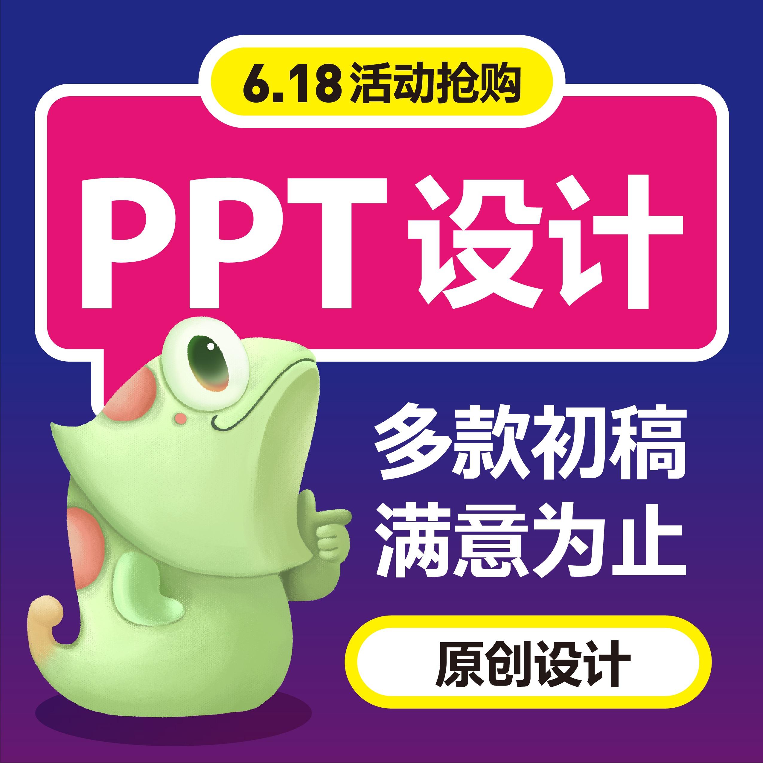ppt 设计 PPT 制作 ppt 美化 PPT 发布会路演招商汇报课件