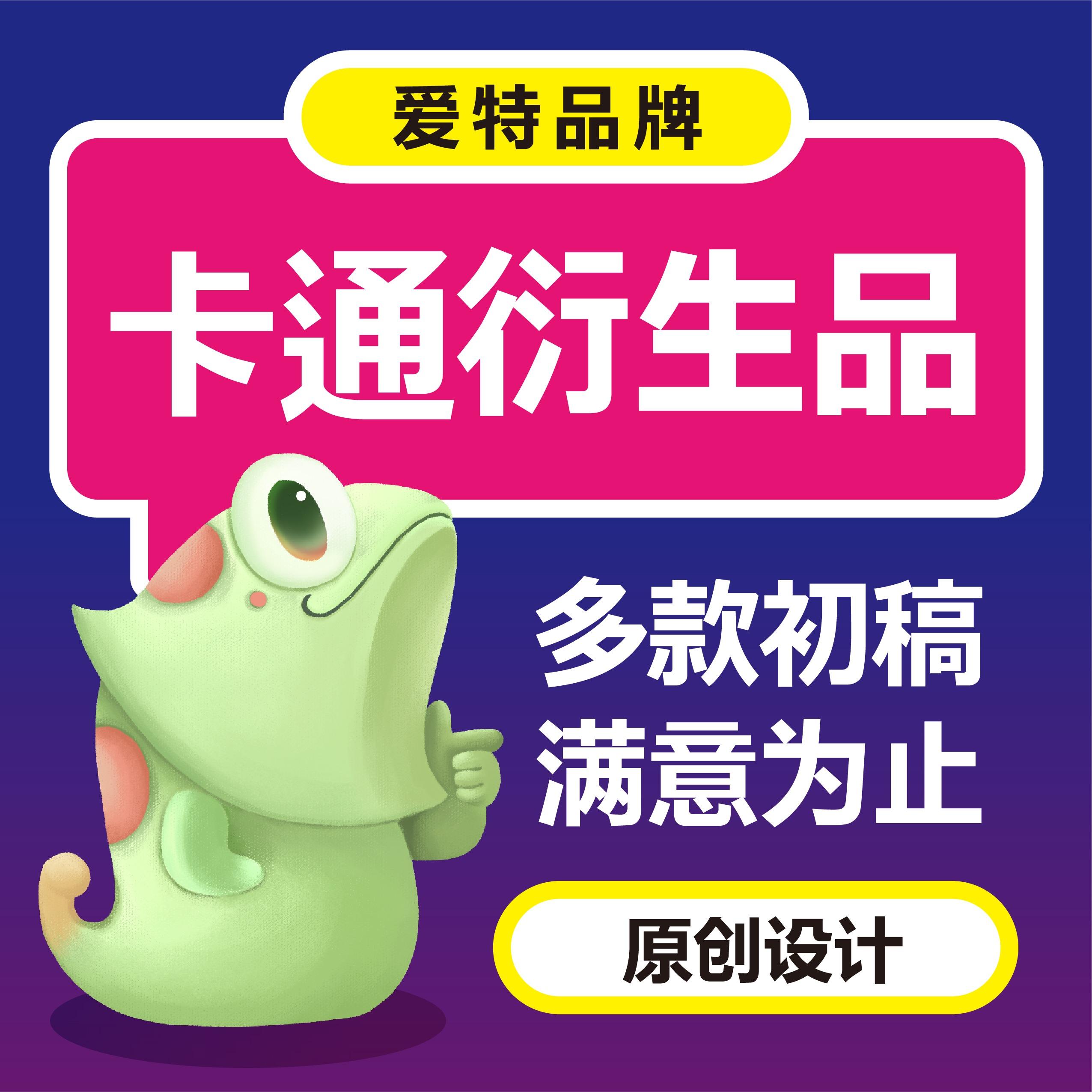 吉祥物设计 卡通 设计logo设计公仔设计公司IP品牌LOGO
