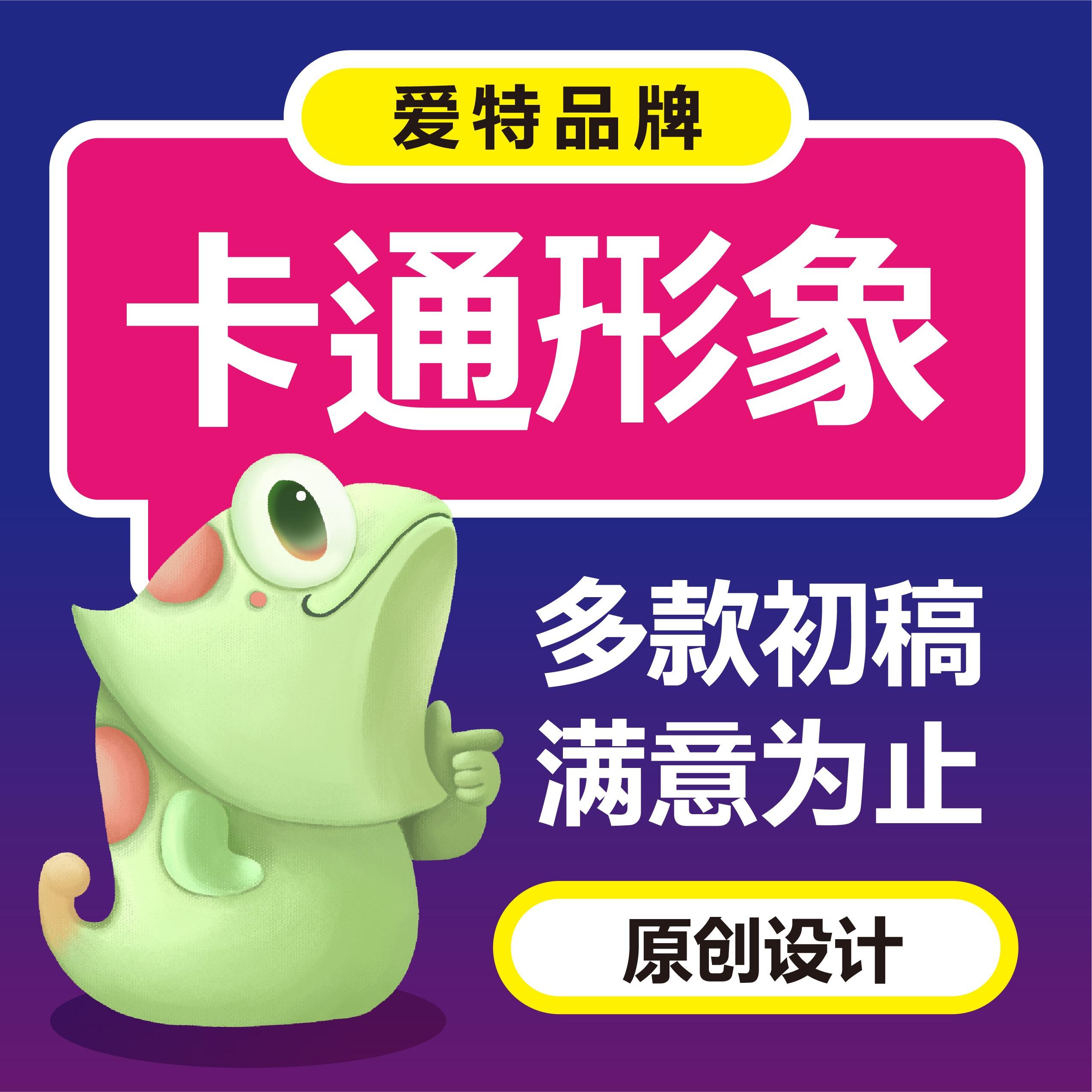 总监LOGO设计可注册原创图文字体公司企业商标 卡通形象