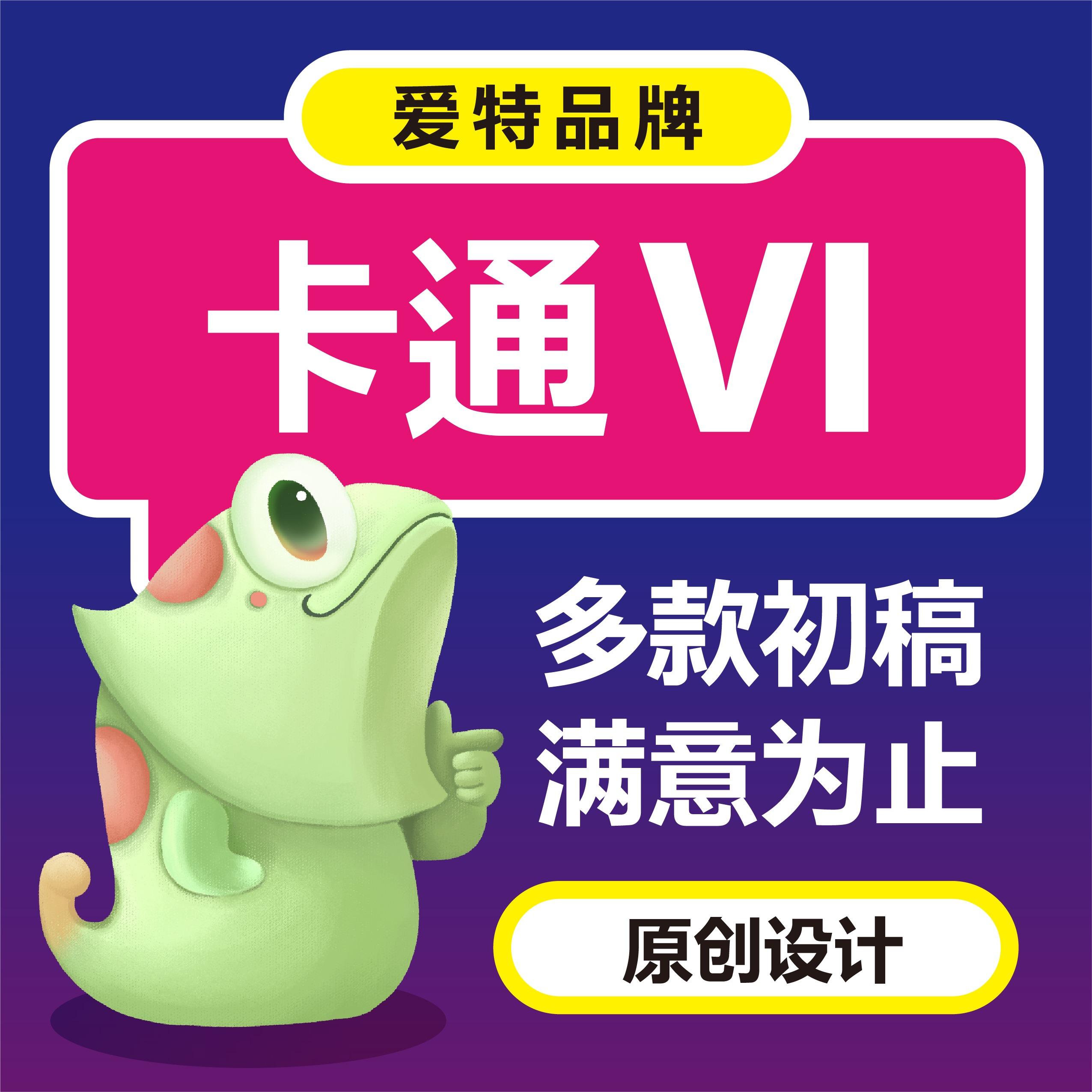卡通 logo手绘设计公仔玩偶设计 形象 打造IP 形象 动漫人物vi