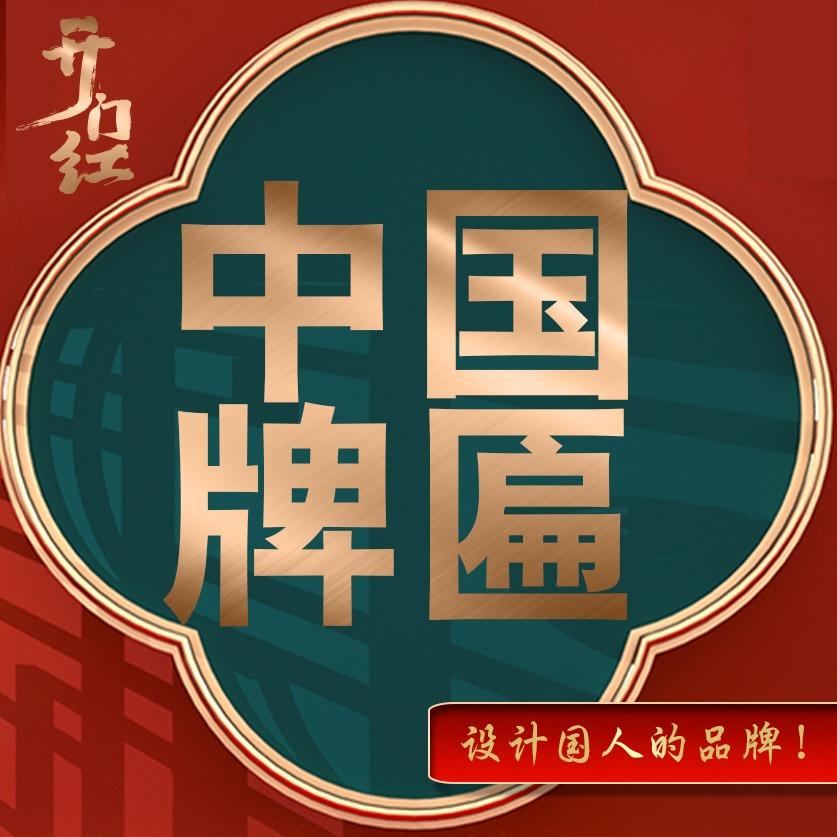 易宣牌匾设计中国风牌匾设计商务风牌匾设计简约风牌匾设计