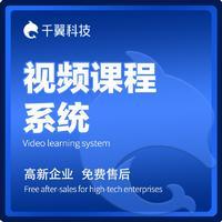 在线教育系统开发在线考试软件互动课堂少儿教育题库知识付费系统