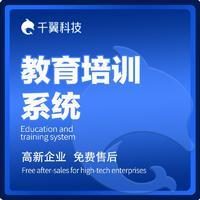 企业公司教育教学在线授课知识付费模板PC手机网站设计建设开发