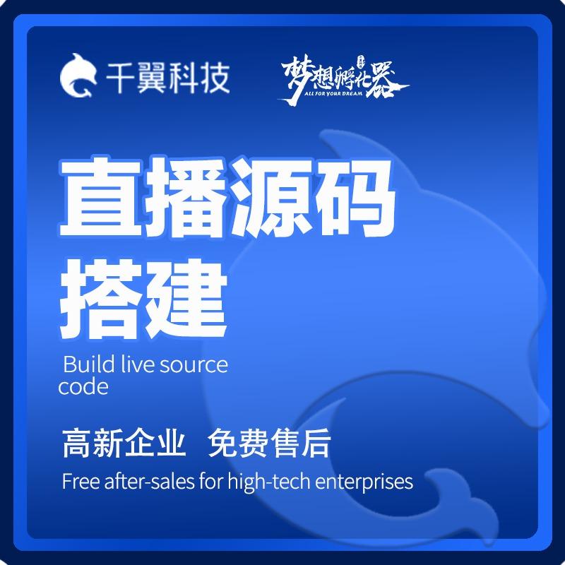 直播app搭建定制直播系统直播app系统开发社交直播系统