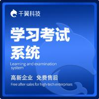 在线教育APP考试答题系统直播点播授课网校职业培训软件开发
