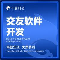 社交聊天软件开发单聊组聊即时通讯同城相亲交友附近交友软件开发
