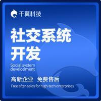 即时IM群聊社交app软件开发1对1聊天通讯系统APP定制作