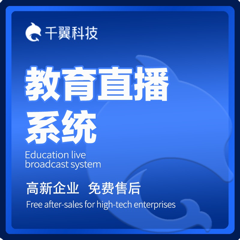 教育直播商城 手机软件微信小程序成品定制设计系统系统开发制作