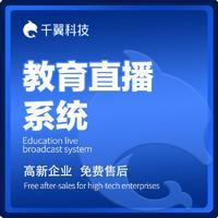 培训教育课程平台在线教学直播授课APP网站小程序定制建设开发