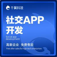 【社交APP】类抖音火山快手社交媒体开发视频聊天系统软件开发