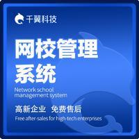 教育培训网校知识付费企业网站前端APP小程序设计定制制作开发