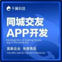 同城单身约会app源码同城交友平台开发同城社交app开发同城