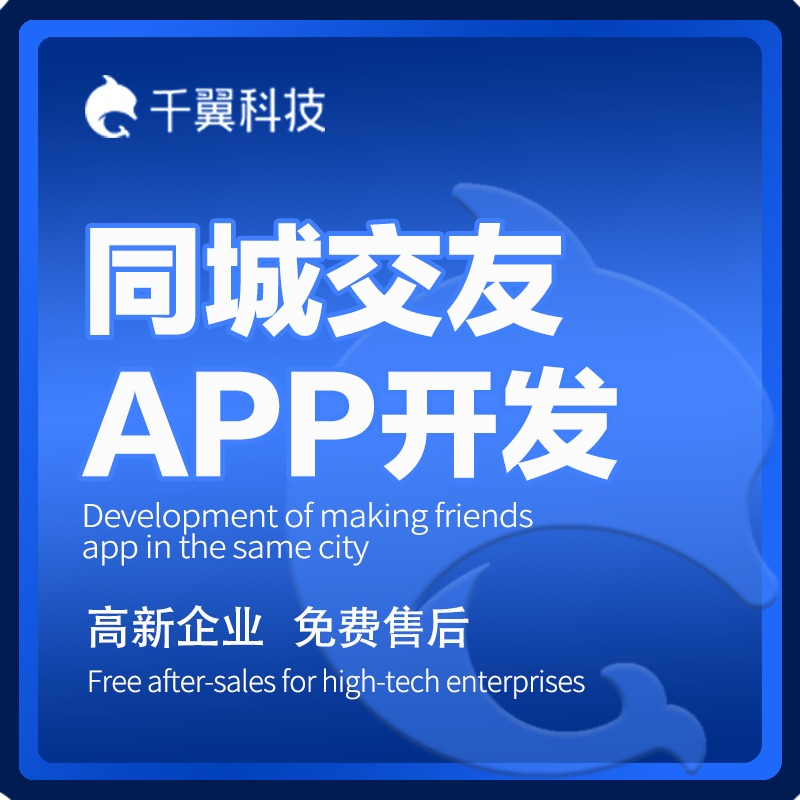 同城社交app源码同城交友平台开发同城社交app开发同城交友
