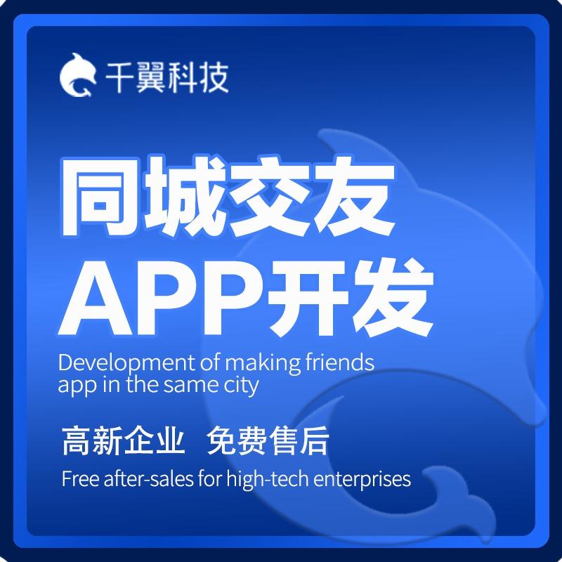 同城社交app源码同城交友平台开发同城社交app开发同城聊天
