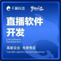 在线视频直播APP开发视频直播系统开发一对一直播系统定制开发