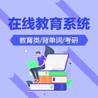 教育培训/学习答题/教材下载/在线直播/APP/PC/微信