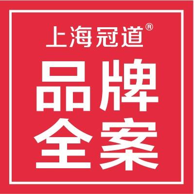 上海全案策划机构策划/品牌策略/品牌策略 /快消品/食品