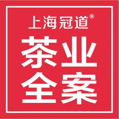 上海茶叶品牌全案策划|茶业|包装设计|奶茶|绿茶红茶黑茶白茶