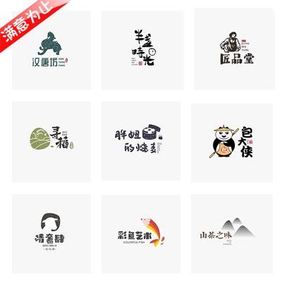 【中豫资深logo设计】商标设计公司企业品牌餐饮标志字体设计
