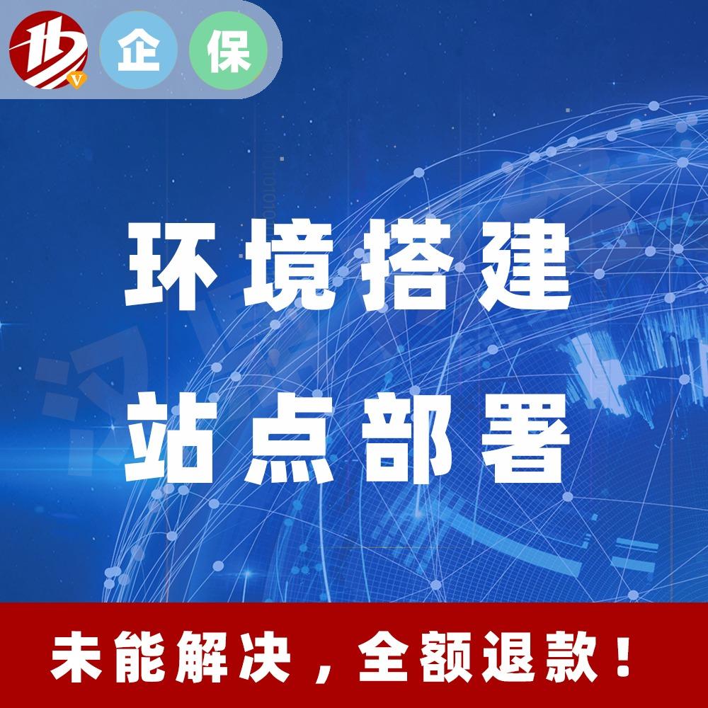 环境搭建服务器运维部署运维站点部署网站安装配置IT运维