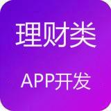 金融理财/信贷/撮合交易/众筹P2P分期网贷借APP开发