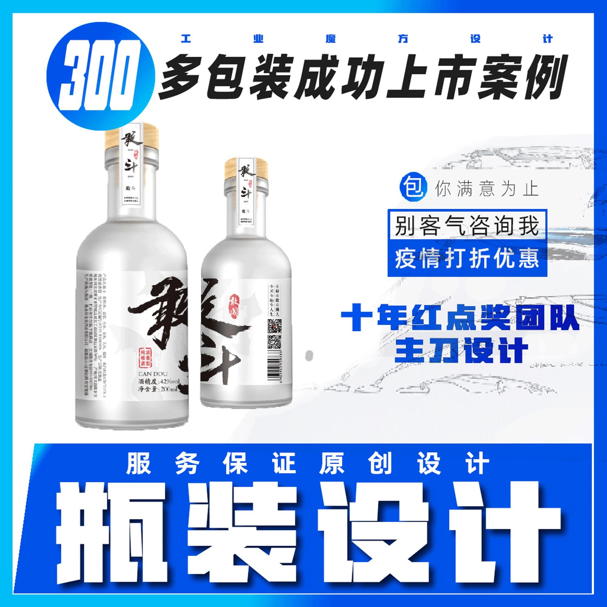【工业魔方】瓶装包装设计创意包装设计结构设计箱装礼盒包装设计