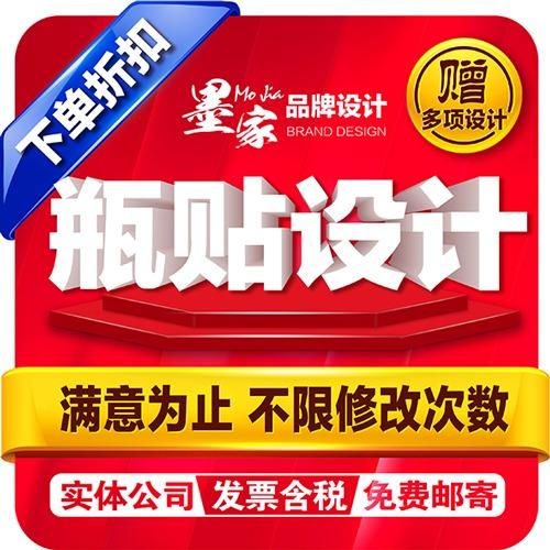 包装瓶贴 设计 红酒药品食品罐头瓶装调料饮料瓶贴绘画品牌 标签设计