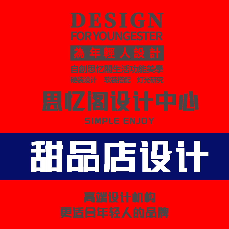 甜品店设计,餐饮连锁店设计,工业风餐厅设计,咖啡厅设计