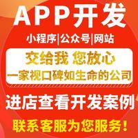 app定制开发 电商购物商城社交直播交友网约车外卖app开发