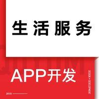 本地同城生活服务商城 app 餐饮预订系统供需发布信息平台O2O